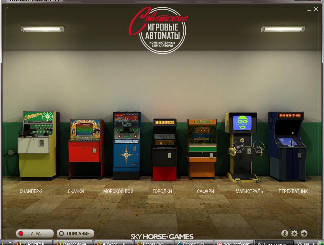 Скачать бесплатно Советские игровые автоматы (2009/RUS/RUS) без